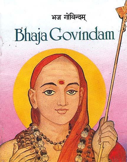bhaja_govindam